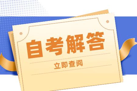江苏自考本科毕业论文需要注意哪些?