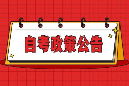 2021年江苏自考专业新旧对照表