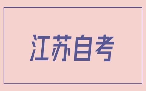 江苏省自考考试安排 自考电子商务专业